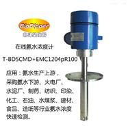 T-BD5CMD+EMC1204氨水濃度在線測試儀