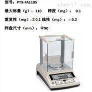 正品华志110g/0.1mg批发华志各型号分析天平
