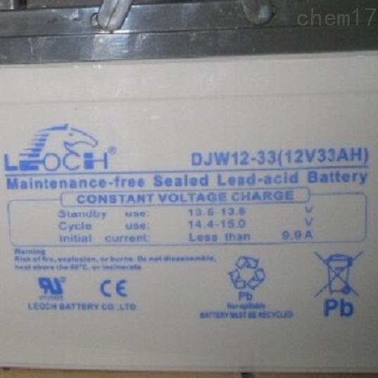 理士通信蓄电池DJW12-33