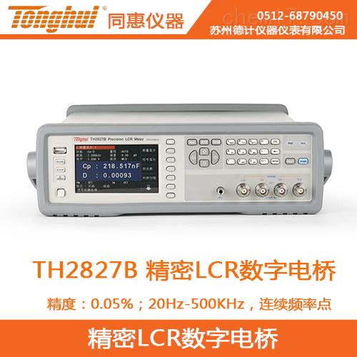同惠精密LCR测试仪
