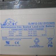 12V33AH理士蓄电池DJW12-33全国包邮
