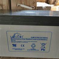 12V150AH理士蓄电池DJM12150品牌销售