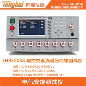 TH9320S8同惠程控交直流耐压绝缘测试仪