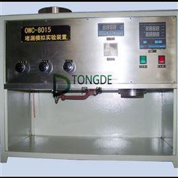 OWC-8015堵漏模拟装置 堵漏仪