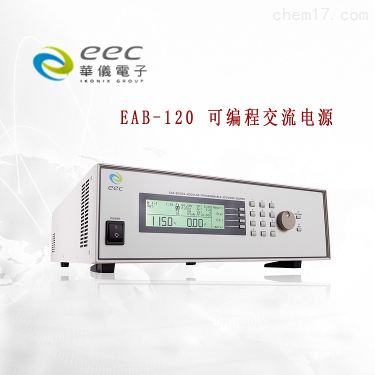 中国台湾华仪 EAB-120 可编程交流电源