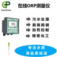 在线ORP计-在线氧化还原电位分析仪英国戈普