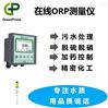 ORP测定仪,在线氧化还原分析仪GP-客户优选