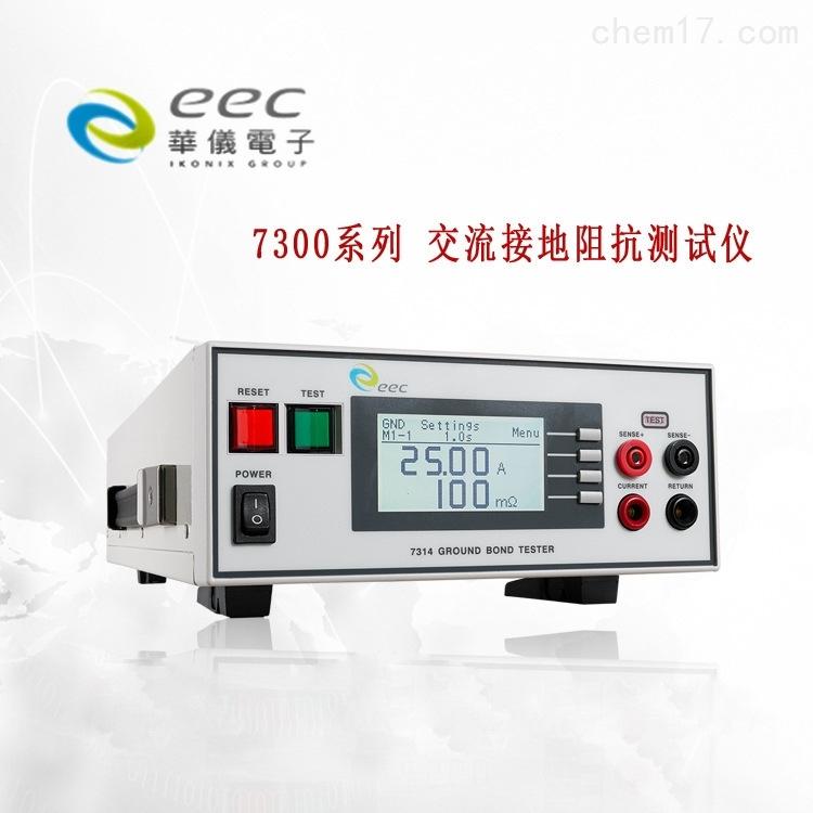 中国台湾华仪 7314  交流接地阻抗测试仪