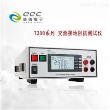 7314中国台湾华仪 7314  交流接地阻抗测试仪