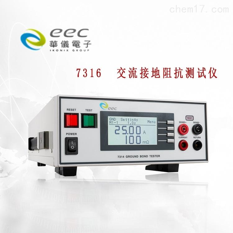 台湾华仪 7316  交流接地阻抗测试仪