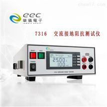 7316中国台湾华仪 7316  交流接地阻抗测试仪