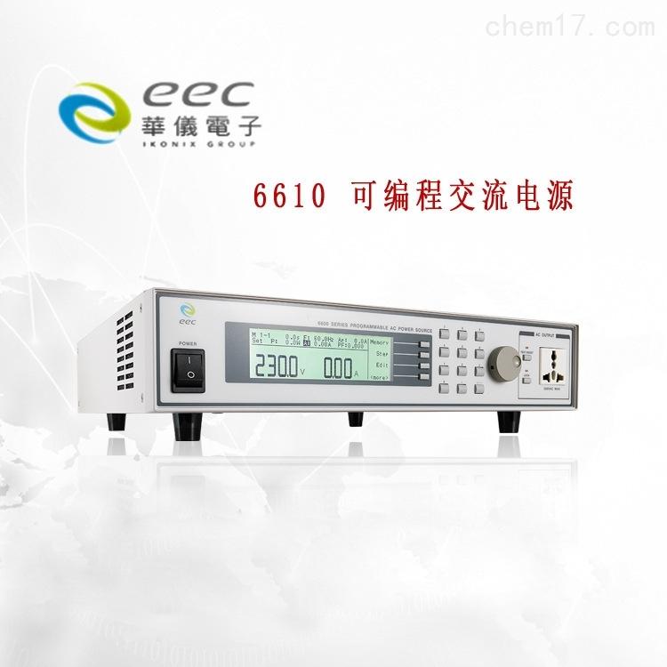台湾华仪电子 6610 可编程交流电源