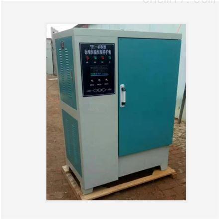恒温恒湿养护箱