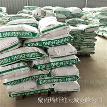 高强度聚丙烯纤维 现货 厂家供应 工程纤维