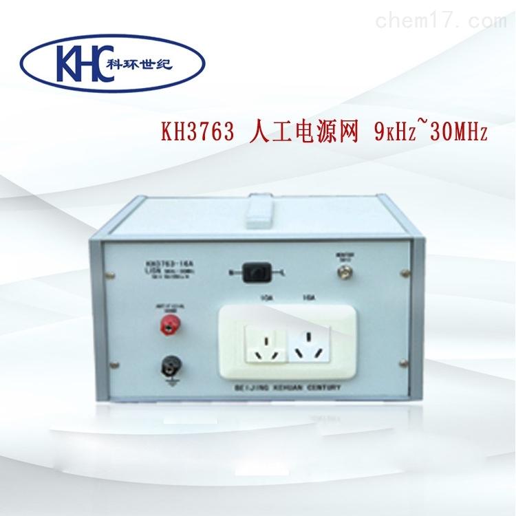 KH3763  型人工电源网   北京科环