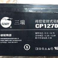 12V7.0AH三瑞蓄电池CP1270精品销售
