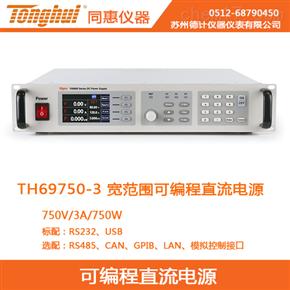 TH69750-3同惠宽范围可编程直流电源