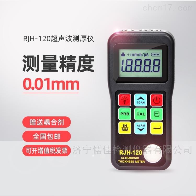济宁儒佳RJH-120数显超声波测厚仪