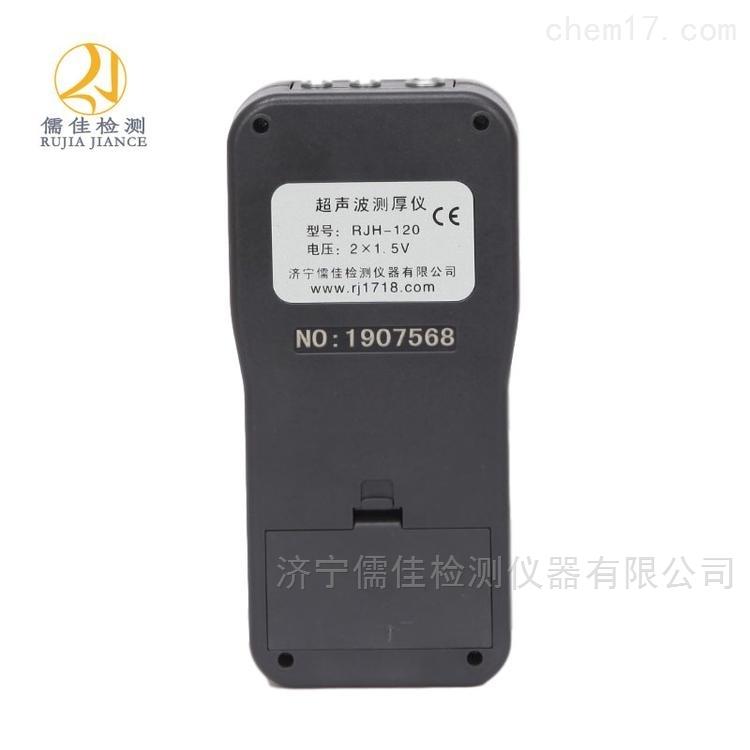 儒佳 便携式 超声波测厚仪RJH-120