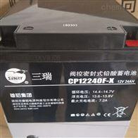 12V24AH三瑞蓄电池CP12240F-X代理商
