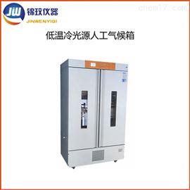 DLRX-1000D-LED錦玟 LED冷光源低溫人工氣候箱