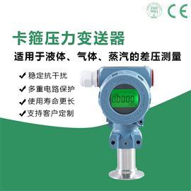 PCM400防爆扩散硅网信彩票官网下载4-20MA恒压传感器