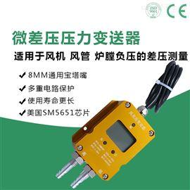 PCM620YRS485数显风压变送器微差压传感器