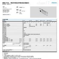 CPPSC1-M1H-X-H青海省费斯托电磁阀选型技巧