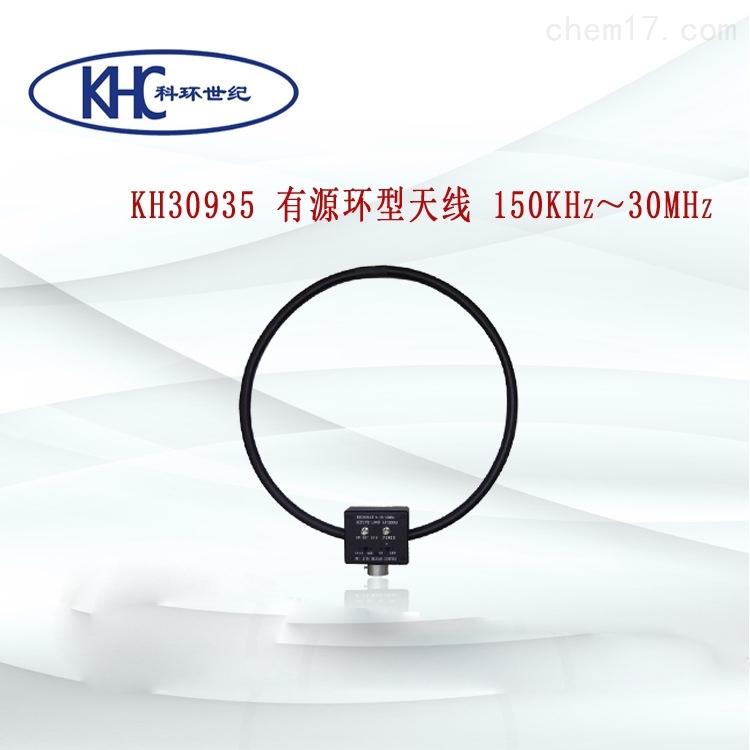 KH30935  有源环型天线   北京科环