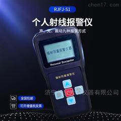 RJFJ-S1型αγ射线检测仪,射线剂量报警仪