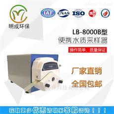 户外用LB-8000B蠕动泵式便携式采样器