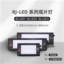RJ-LED1高亮度LED工业观片灯