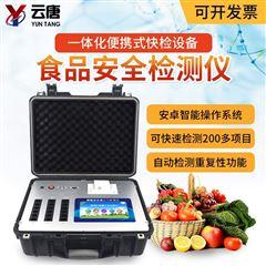 YT-G1800食品快速检测设备价格