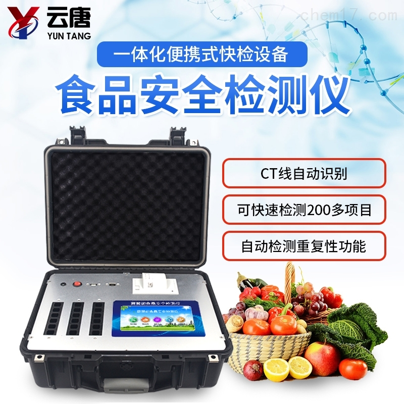<strong><strong><strong><strong><strong><strong><strong><strong><strong><strong><strong><strong>多功能食品安全检测仪使用</strong></strong></strong></strong></strong></strong></strong></strong></strong></strong></strong></strong>