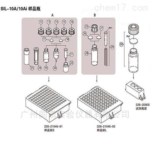 岛津LC-10A/10Avp色谱仪SIL-10A/10Ai样品瓶
