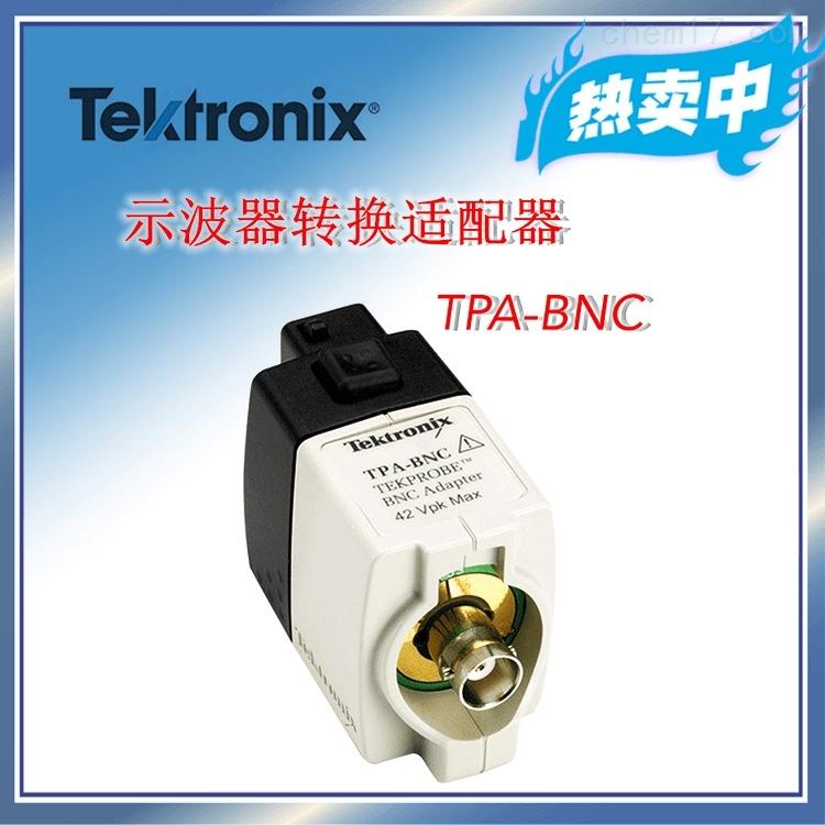泰克/Tektronix TPA-BNC 示波器转换适配器