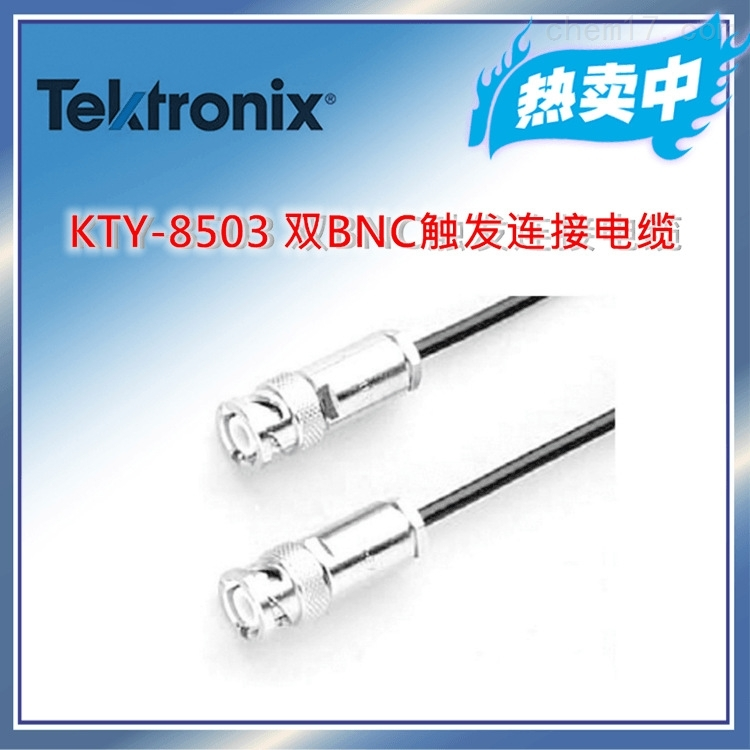 泰克Keithley 双BNC触发连接电缆KTY-8503