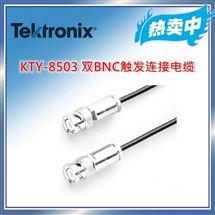 KTY-8503泰克Keithley 双BNC触发连接电缆KTY-8503