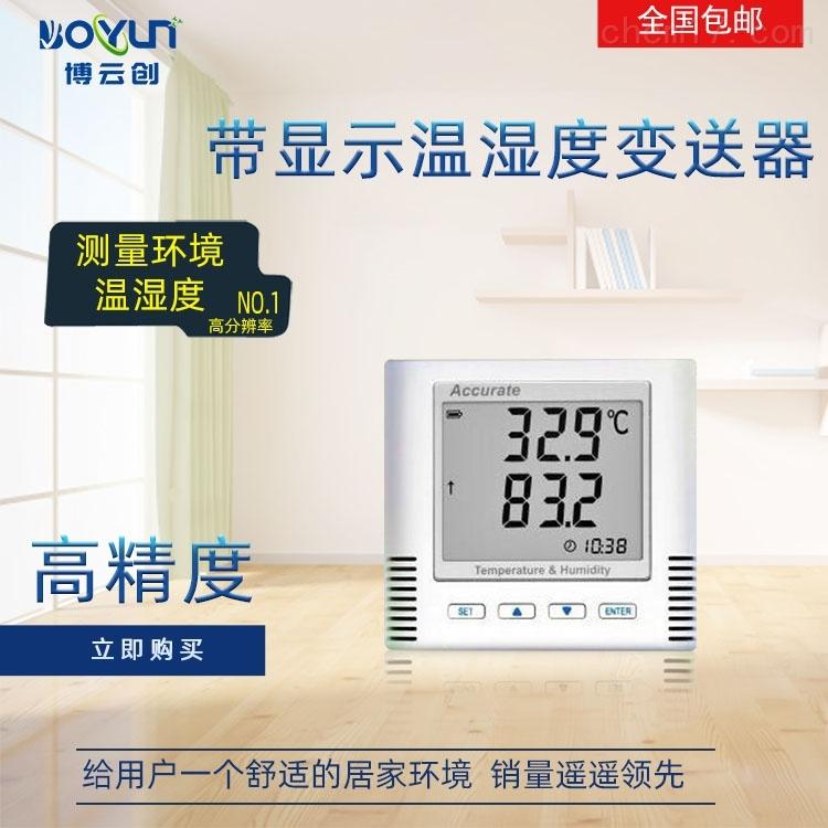 壁挂式带LCD液晶显示温湿度检测仪