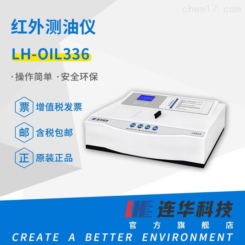 连华科技红外测油仪器