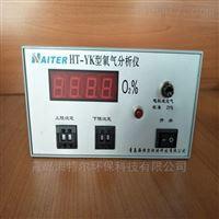 HT-YK气体检测仪 氧气分析仪