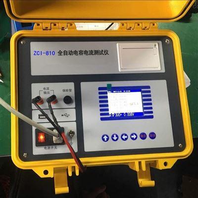 ZCI-810 全自动电容电流测试仪