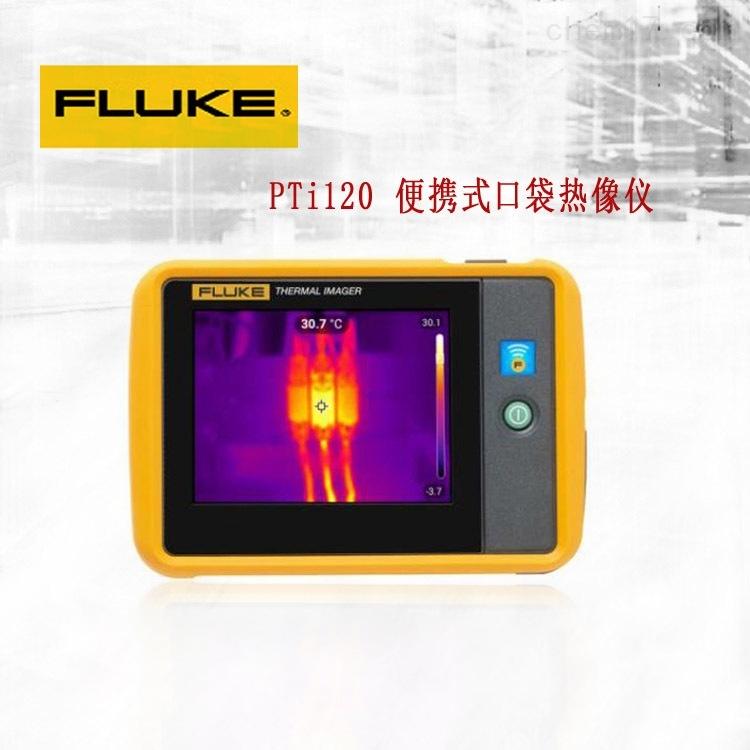 福禄克/Fluke PTi120 便携式口袋热像仪