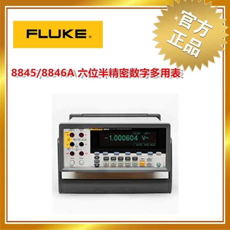 福禄克/Fluke 8845/8846A 六位半数字多用表