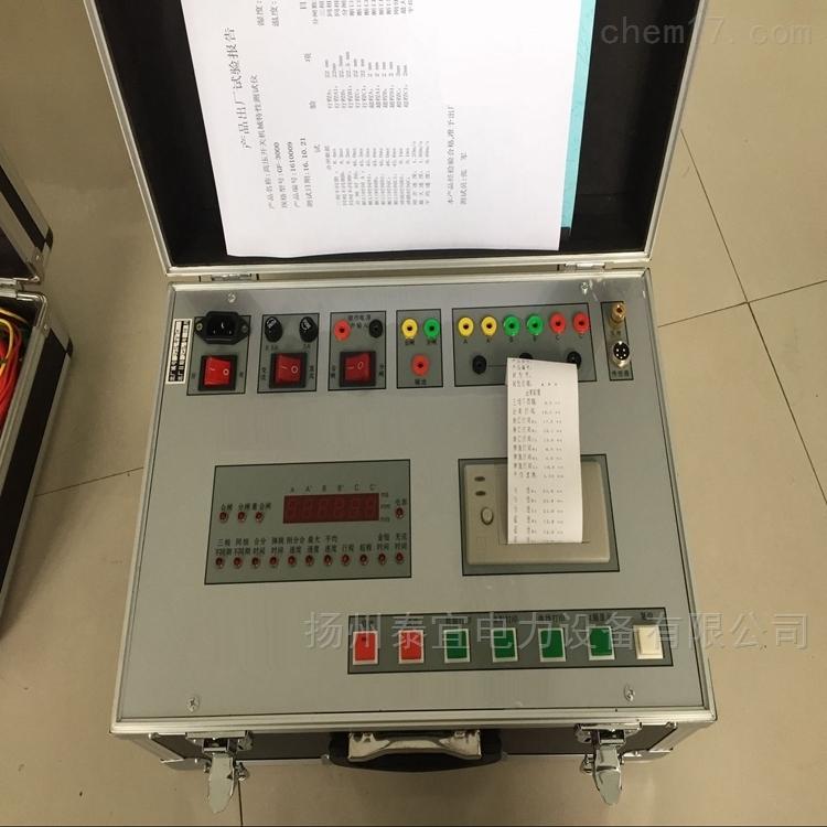 承试类五级智能断路器特性测试仪