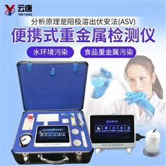 YT-YJ食品重金属检测仪器
