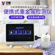YZ-YJ食品重金属检测仪价格