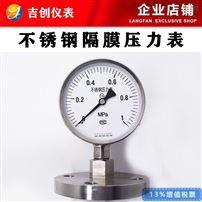 不锈钢隔膜压力表厂家价格  316L 钽 四氟