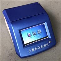 STY-8CP土壤养分速测仪