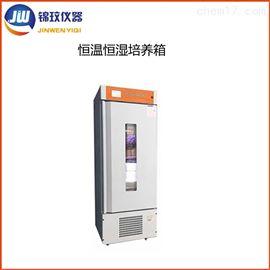 HWS-150F锦玟 恒温恒湿箱 多功能培养箱
